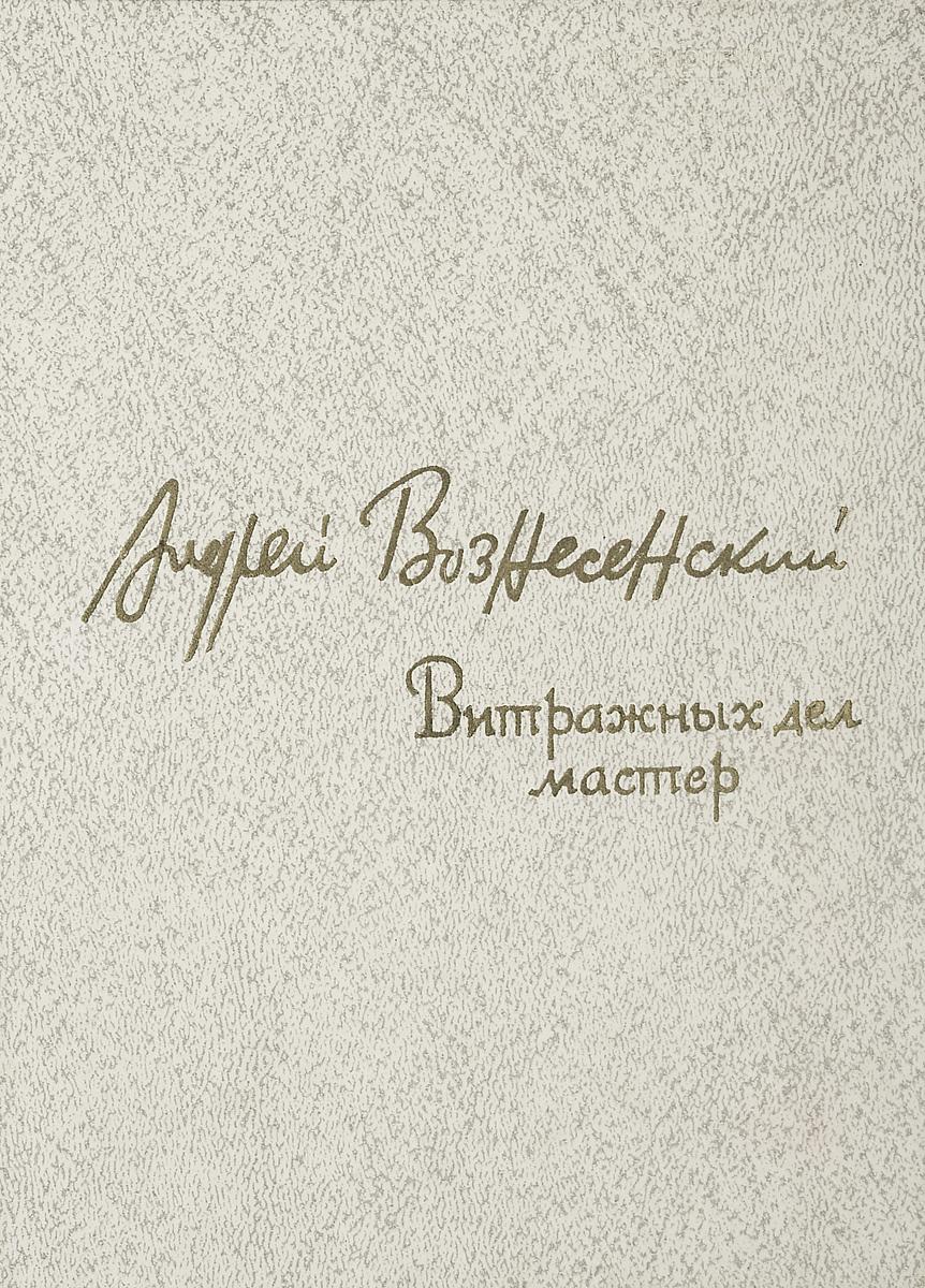Андрей Вознесенский Витражных дел мастер цена 2017