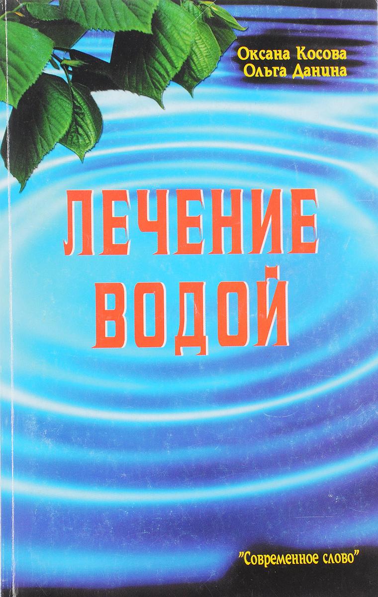 Ольга Косова, Ольга Данина Лечение водой