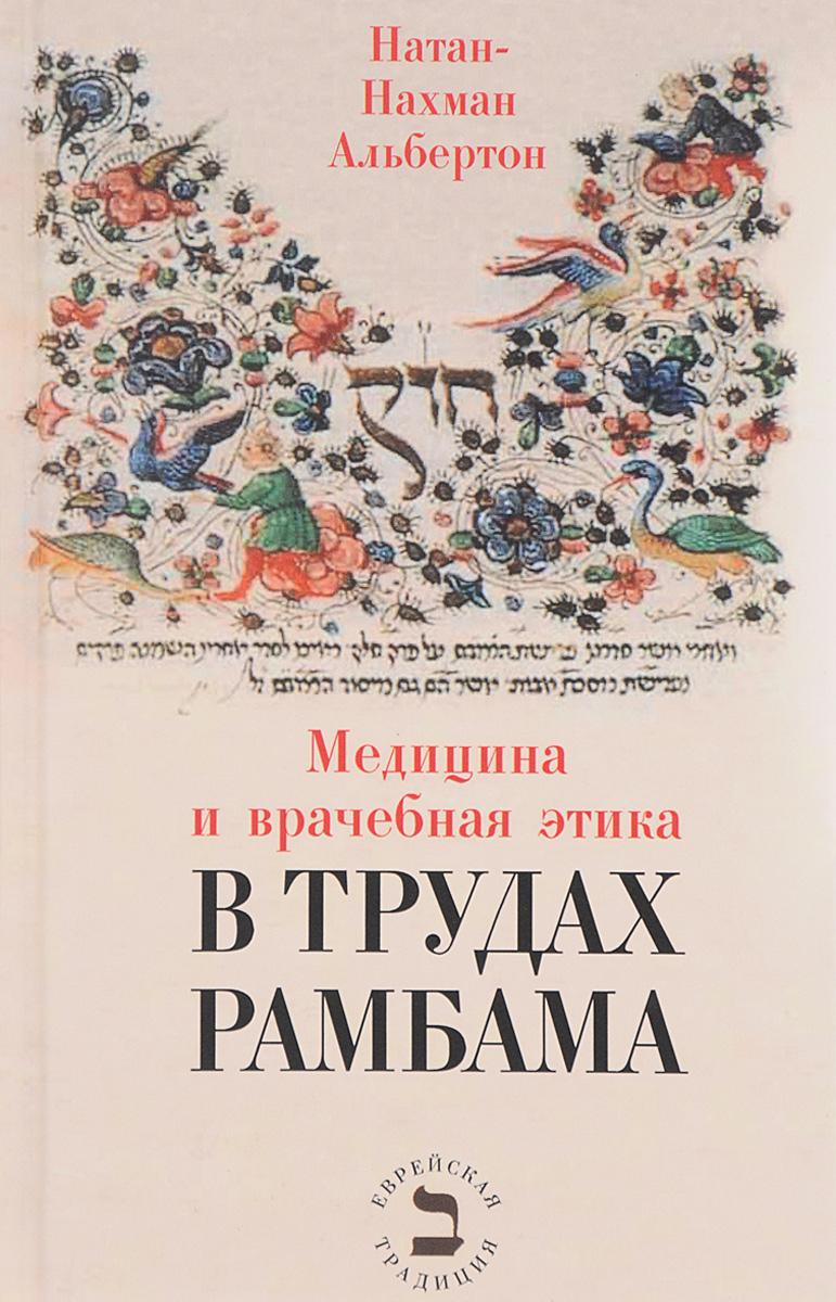 Натан-Нахман Альбертон Медицина и врачебная этика в трудах Рамбама