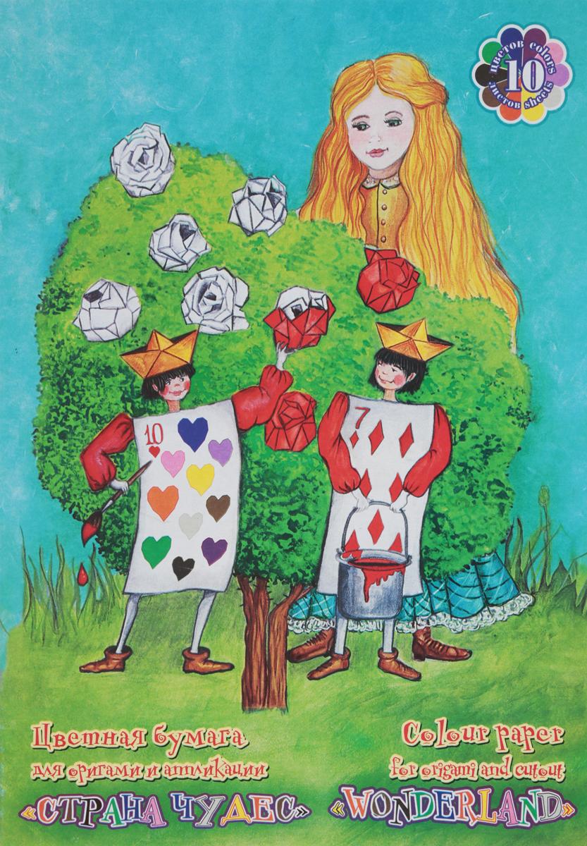 Palazzo Бумага цветная Страна чудес 10 листов 10 цветов бумага цветная для оригами и аппликации басня 30 листов 10 цветов по 9166