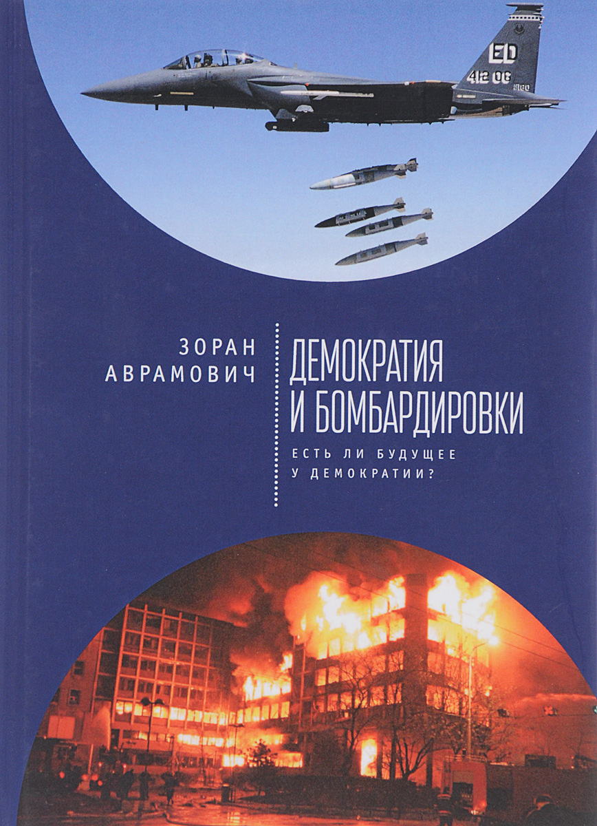 Зоран Аврамович Демократия и бомбардировки. Есть ли будущее у демократии?