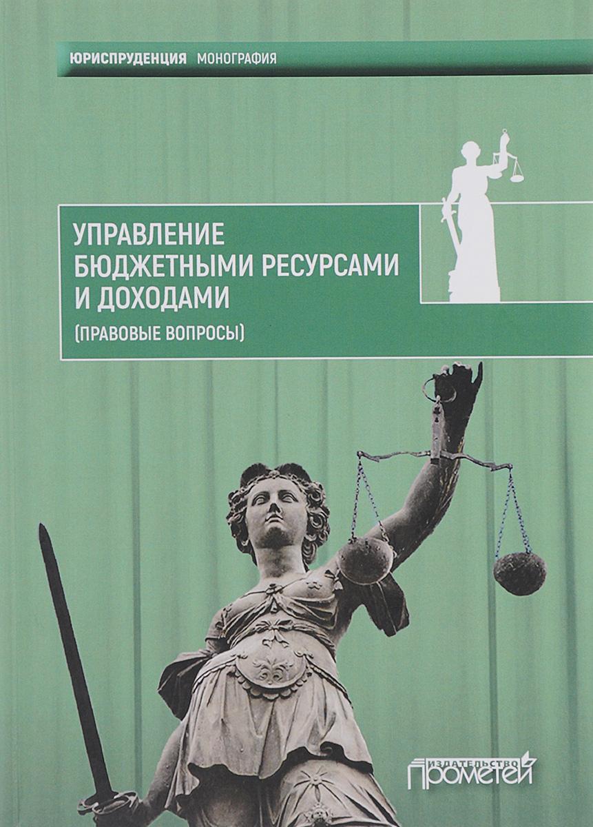 Управление бюджетными ресурсами и доходами (правовые вопросы) Монография посвящена исследованию...