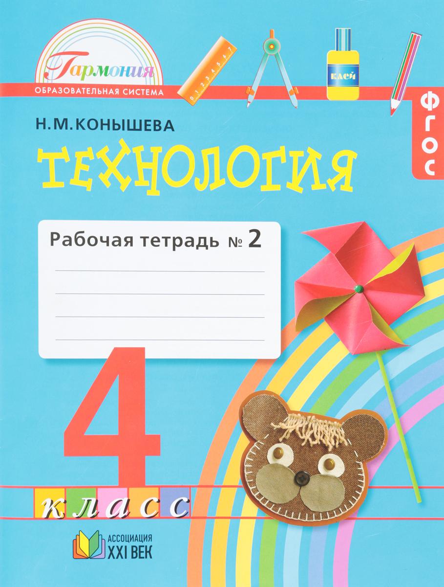 Н. М. Конышева Технология. 4 класс. Рабочая тетрадь. В 2 частях. Часть 2