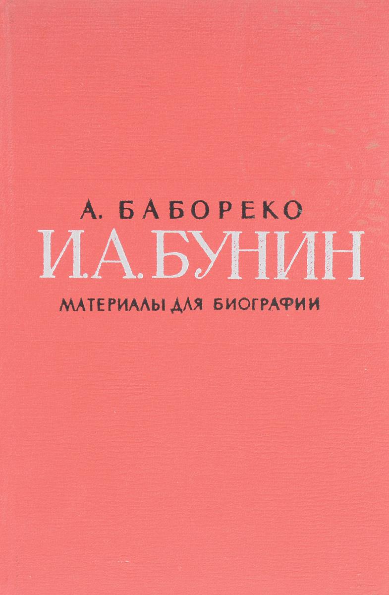 Баборенко А . И. А .Бунин. Материалы для биографии и а бунин обетованному отеческому краю…