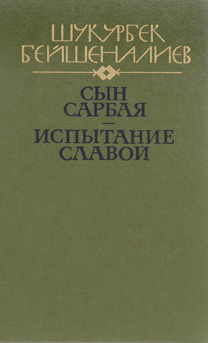 Шукурбек Бейшеналиев Сын Сарбая. Испытание славой цена