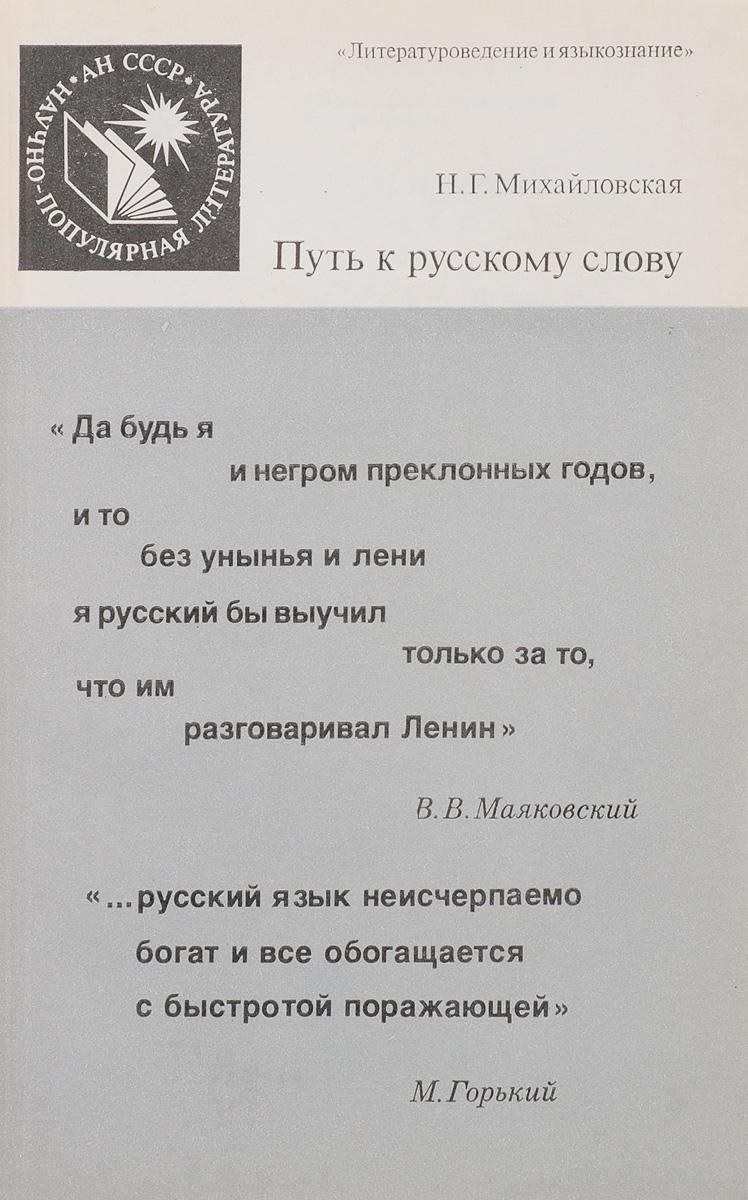 Н.Г.Михайловская Путь к русскому слову