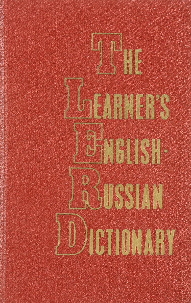 Фоломкина С.К., Уайзер Г.М. Англо-русский учебный словарь