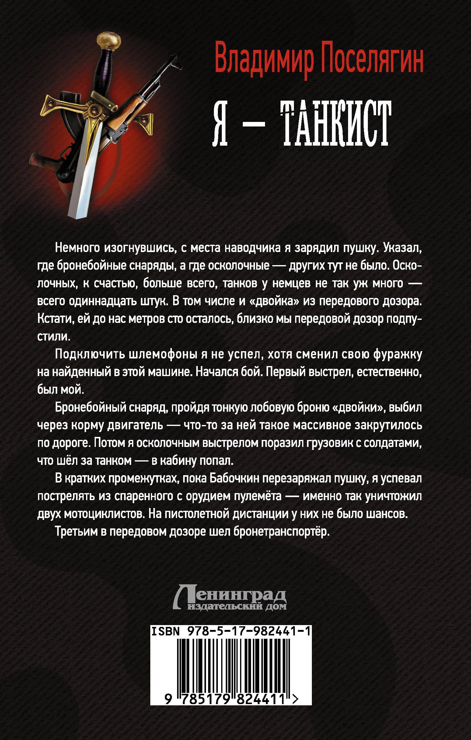 Я - танкист. Владимир Поселягин
