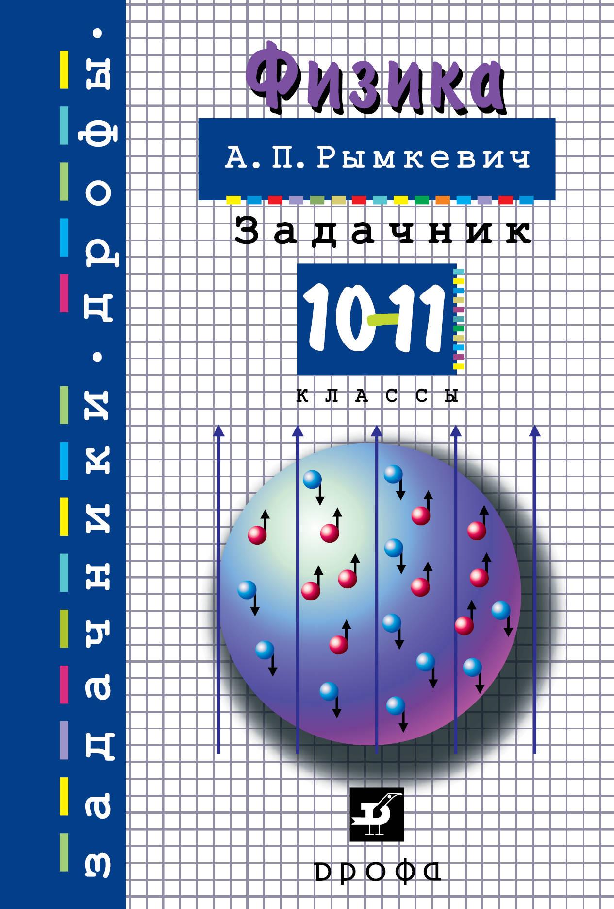 А. П. Рымкевич Физика. 10-11класс. Задачник