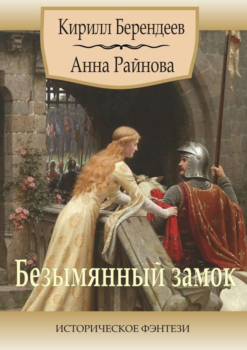 Берендеев Кирилл, Райнова Анна Безымянный замок. Историческое фэнтези