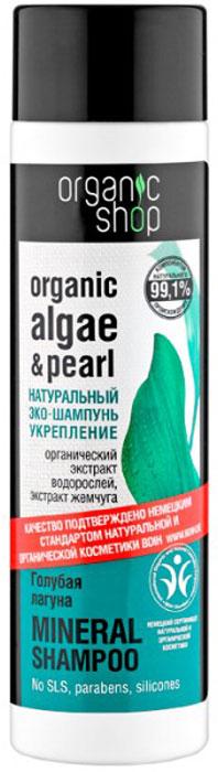 Шампунь для волос Organic Shop Голубая лагуна, укрепление, 280 мл organic shop бальзам для волос голубая лагуна 500 мл
