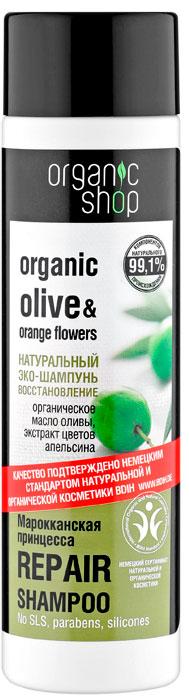 Organic Shop Шампунь для волос Марокканская принцесса. Восстановление, 280 мл шампунь принцесса