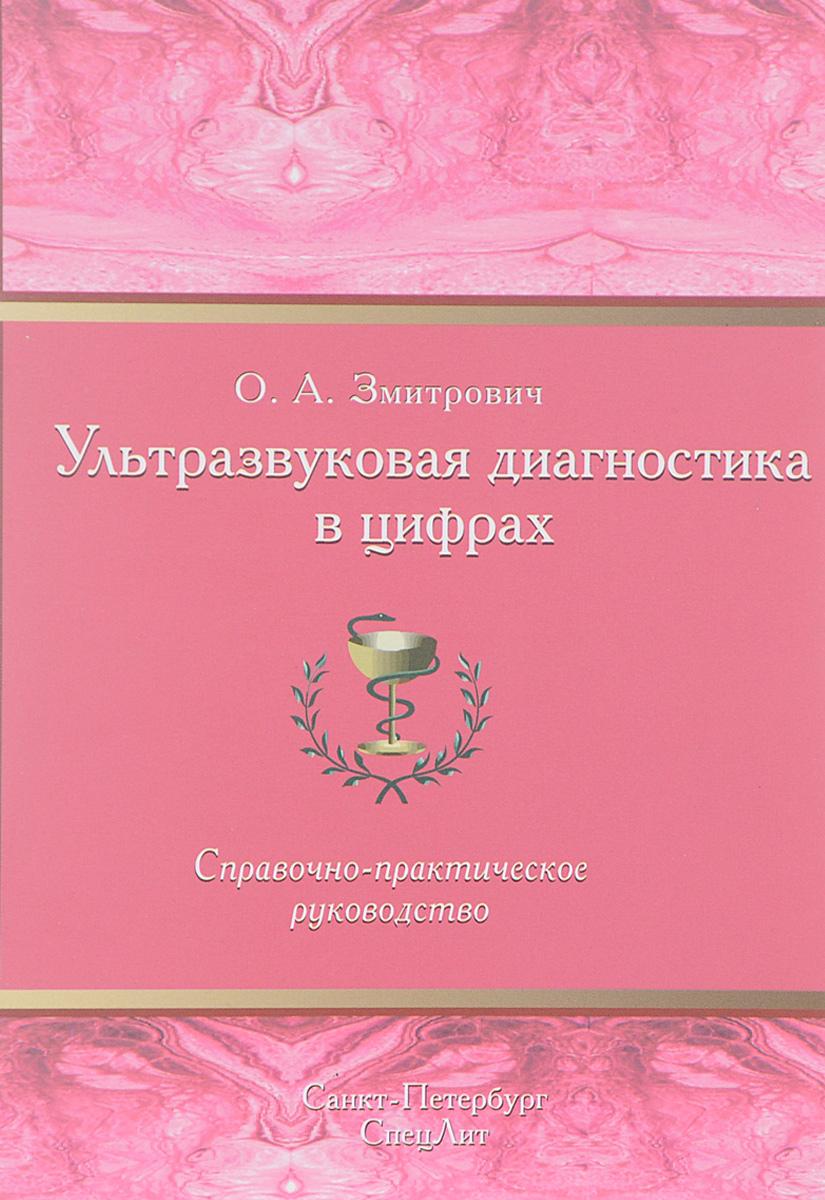 О. А. Змитрович Ультразвуковая диагностика в цифрах кузнечихин е п этюды хирургической патологии нижней конечности и таза у детей руководство для врачей