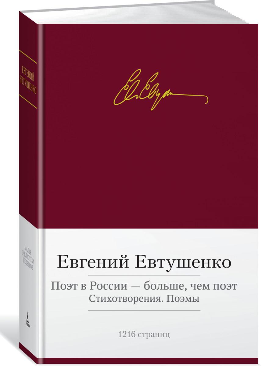 Евтушенко Е. Поэт в России — больше, чем поэт. Стихотворения. Поэмы