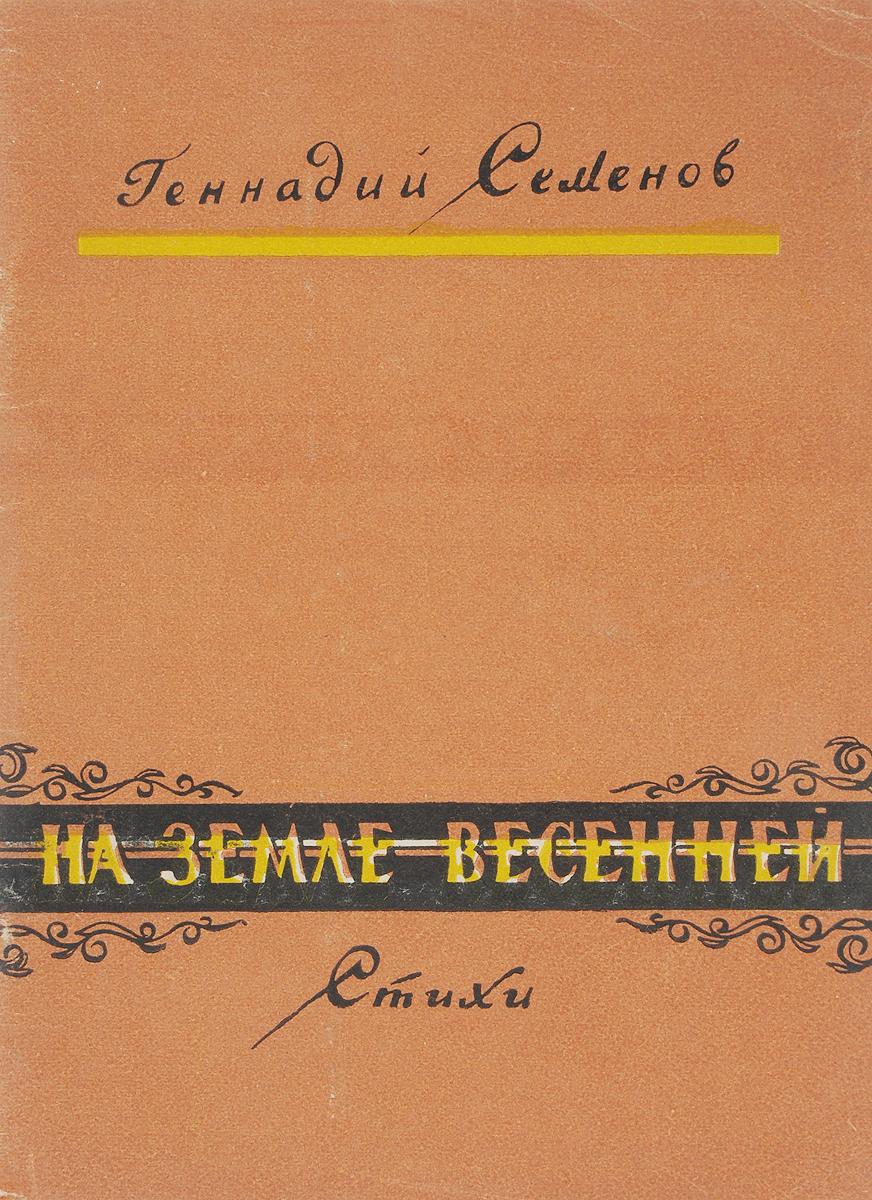 Семенов Г. На земле весенней