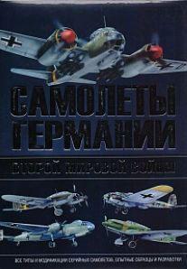 Самолеты Германии второй мировой войны | Шунков Виктор Николаевич
