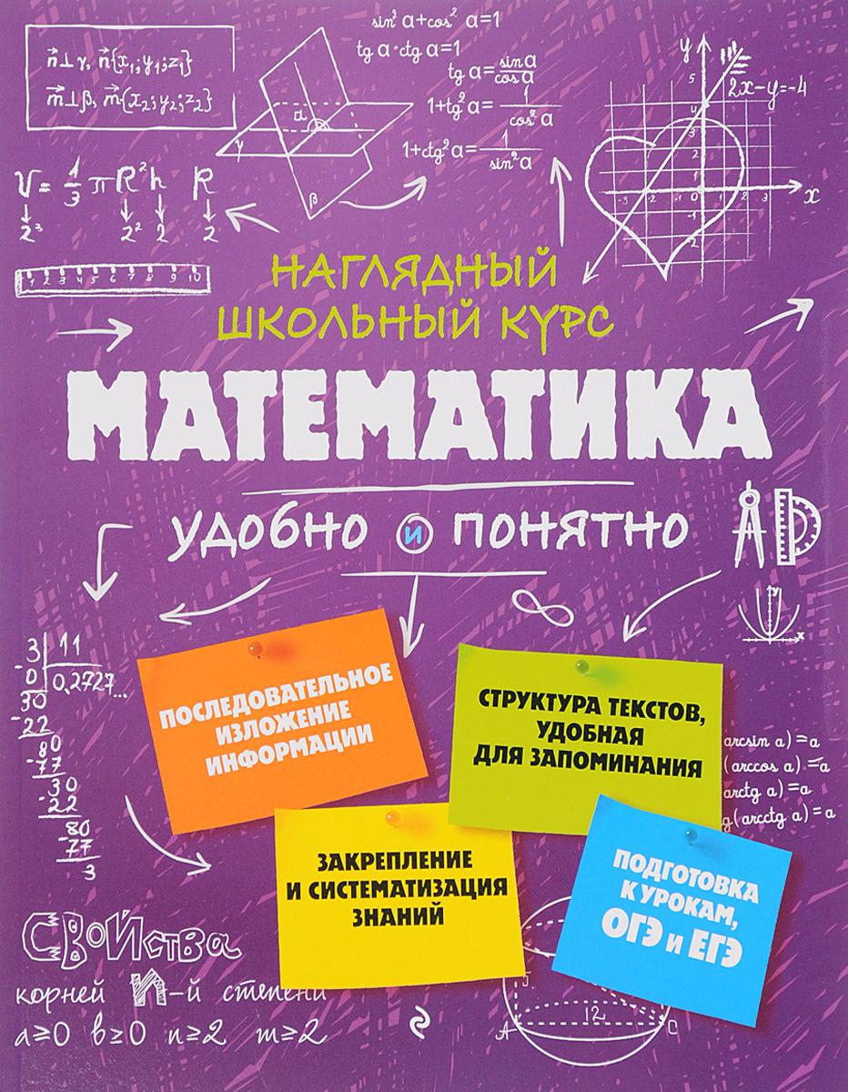 Н. Н. Удалова Математика цена в Москве и Питере