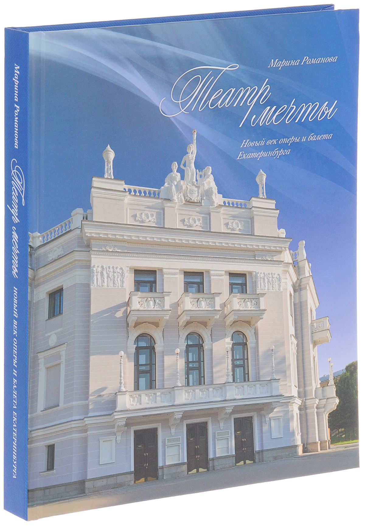 Марина Романова Театр мечты. Новый век оперы и балета Екатеринбурга