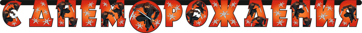 Веселая затея Гирлянда-буквы С днем рождения Ниндзя 210 см веселая затея гирлянда буквы с днем рождения пират йо хо хо 210 см