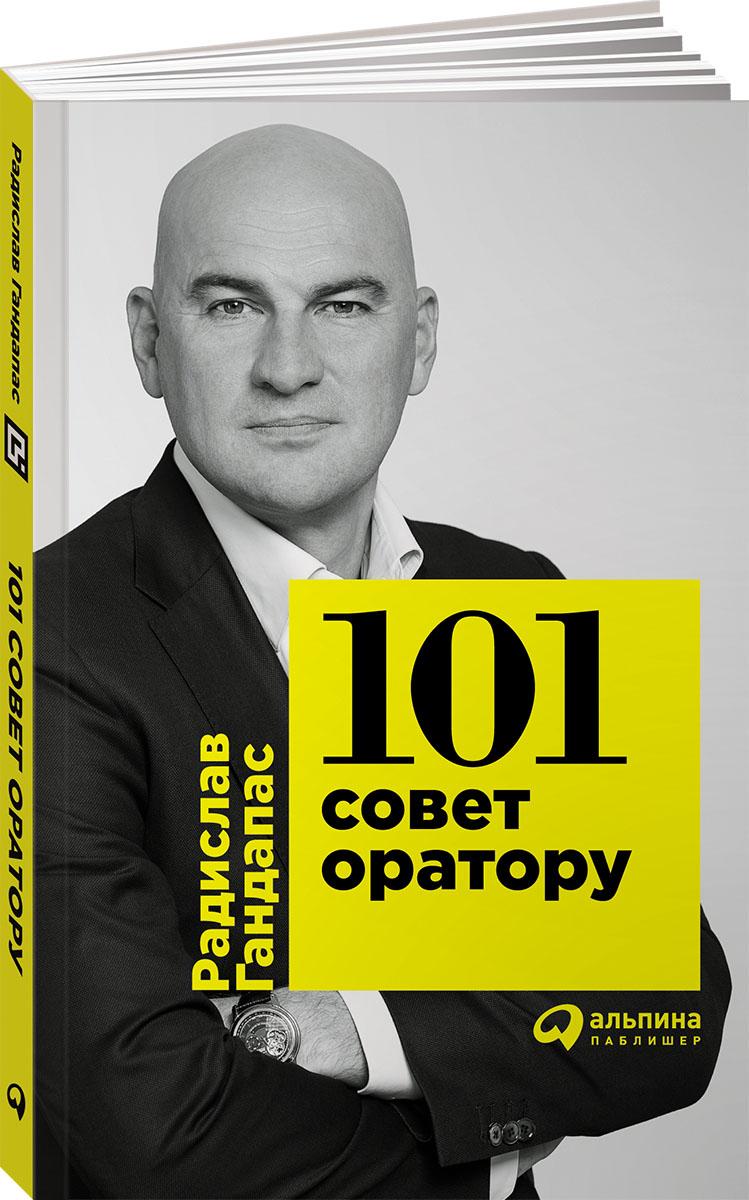 Радислав Гандапас 101 совет оратору гандапас р и 101 совет оратору