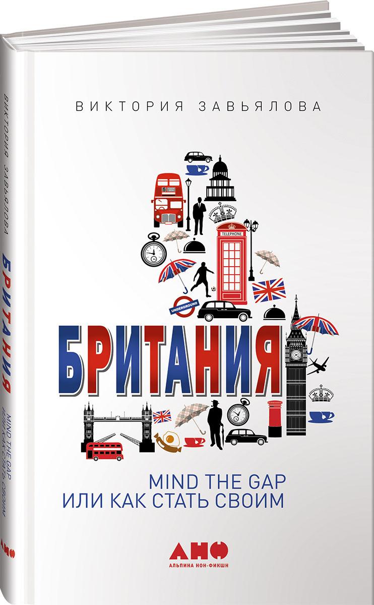 Виктория Завьялова Британия. Mind the Gap, или Как стать своим