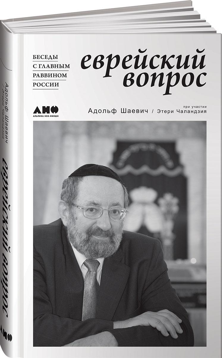 Адольф Шаевич, Этери Чаландзия Еврейский вопрос. Беседы с главным раввином России