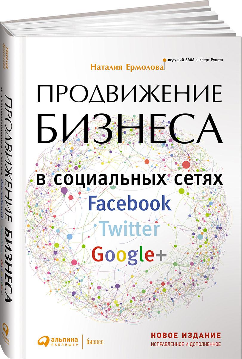 Продвижение бизнеса в социальных сетях Facebook, Twitter, Google+ Цитата