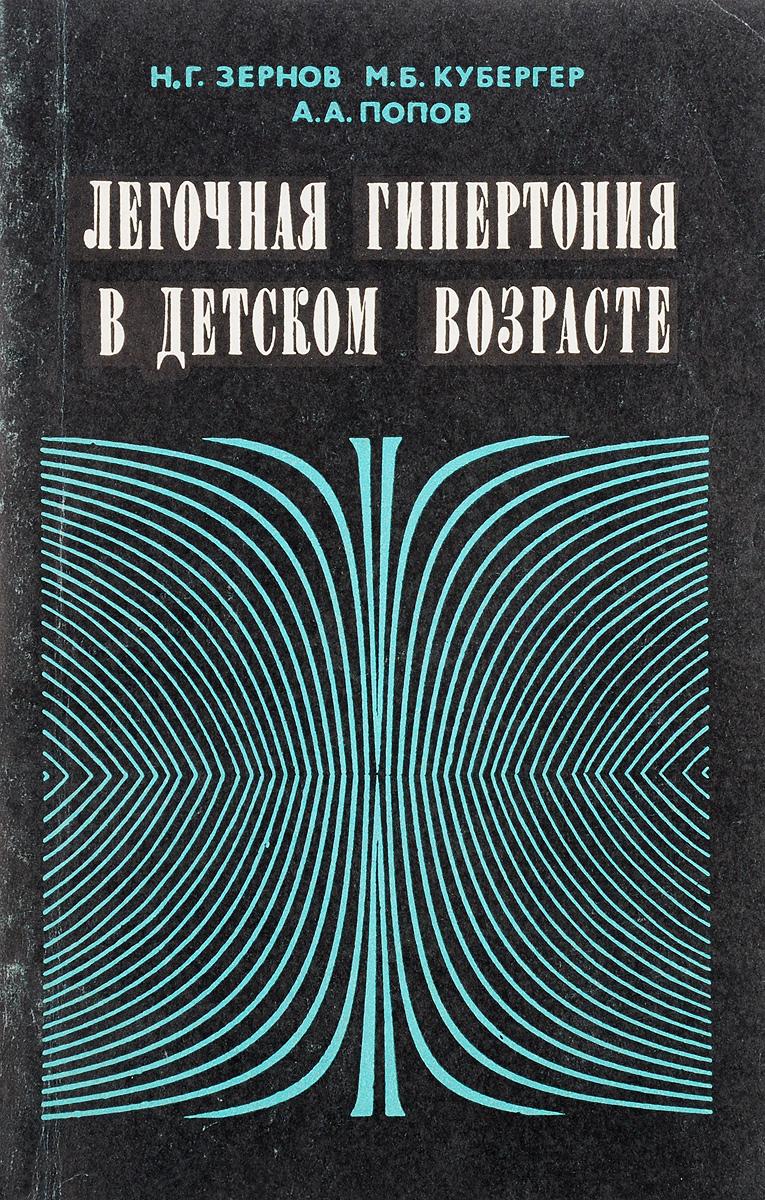 Зернов Н.Г., Кубергер М.Б., Попов А.А. Легочная гипертония в детском возрасте