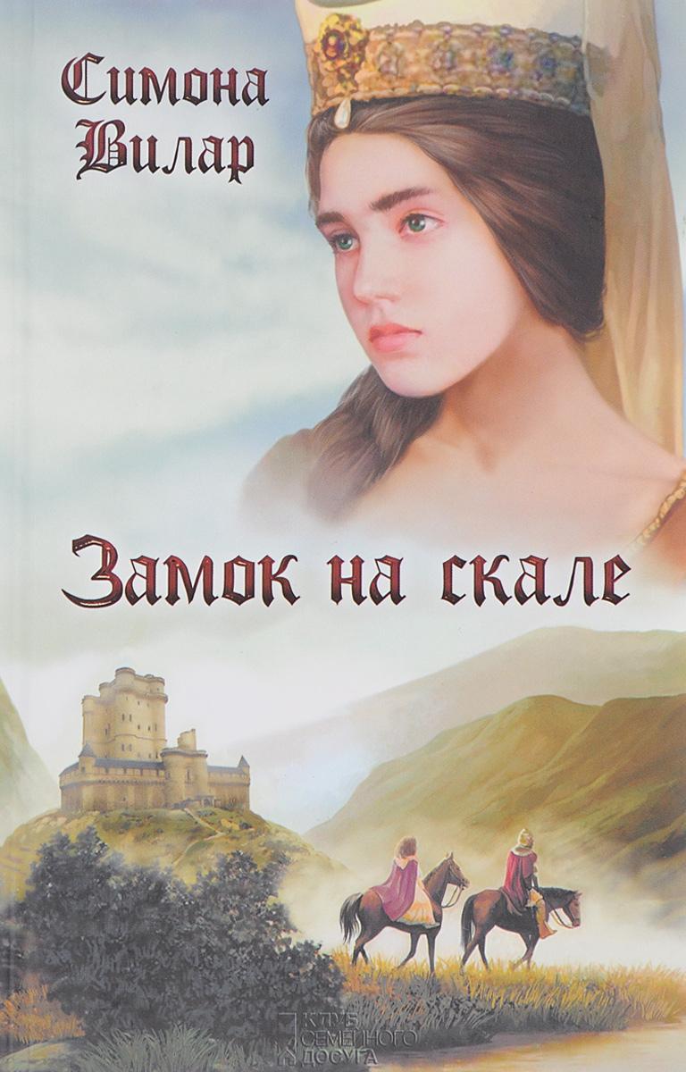 Симона Вилар Замок на скале