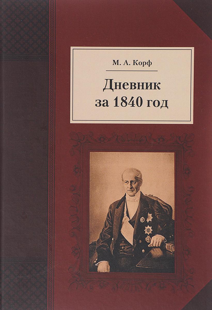 М. А. Корф Дневник за 1840 год