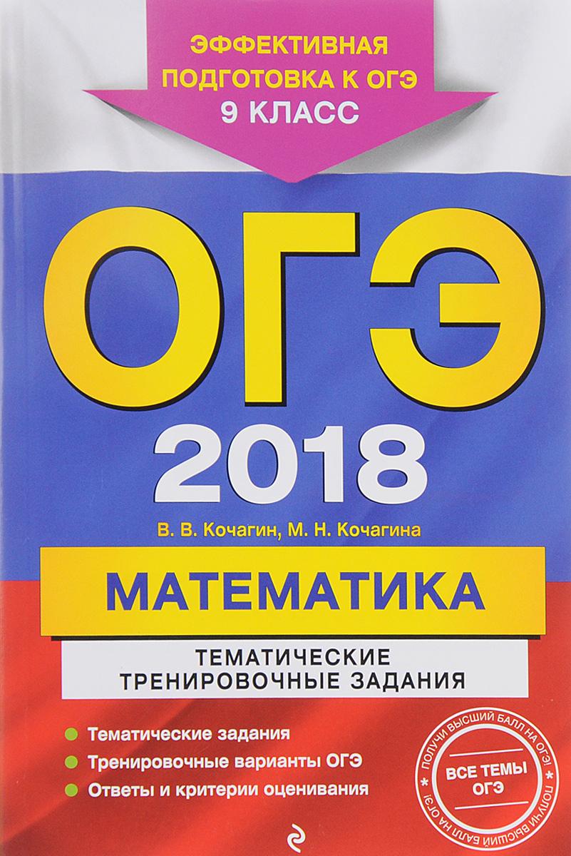 В. В. Кочагин, М. Н. Кочагина ОГЭ-2018. Математика. 9 класс. Тематические тренировочные задания