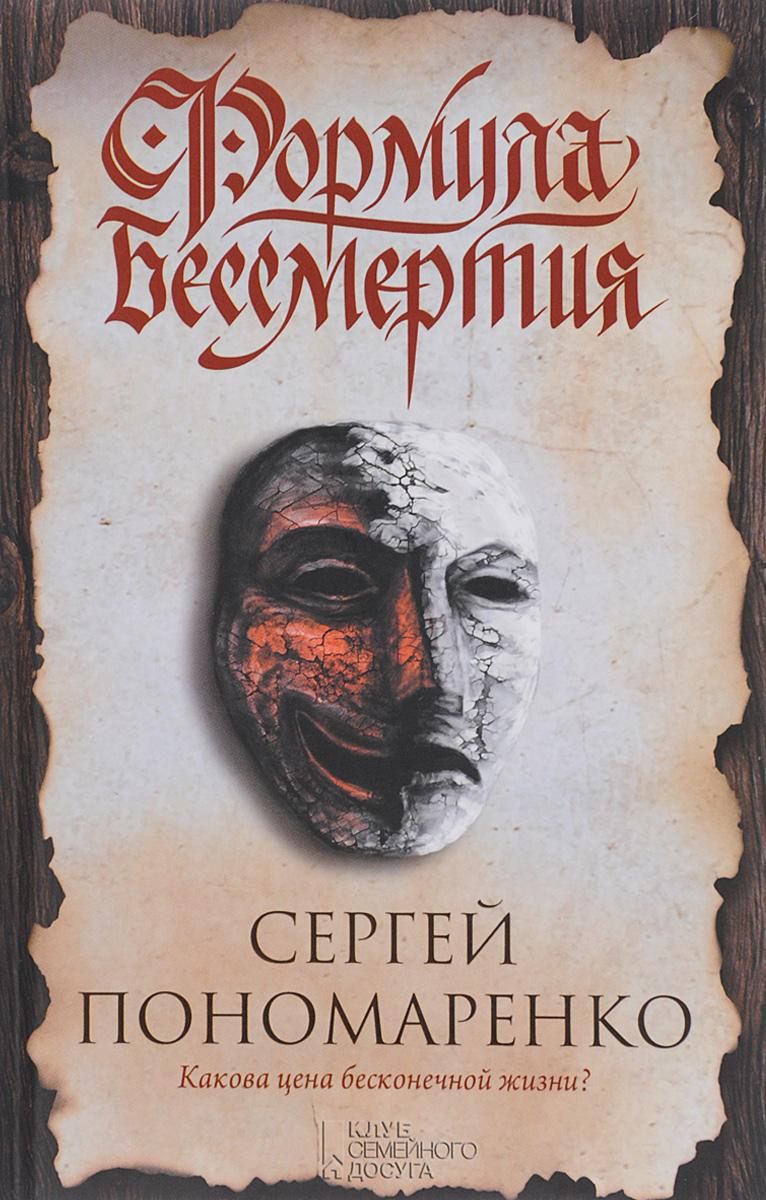 Сергей Пономаренко Формула бессмертия