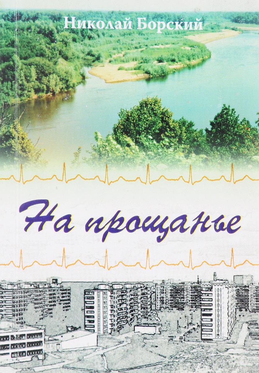 Н. Борский На прощание макс дахие прощание с петербургом