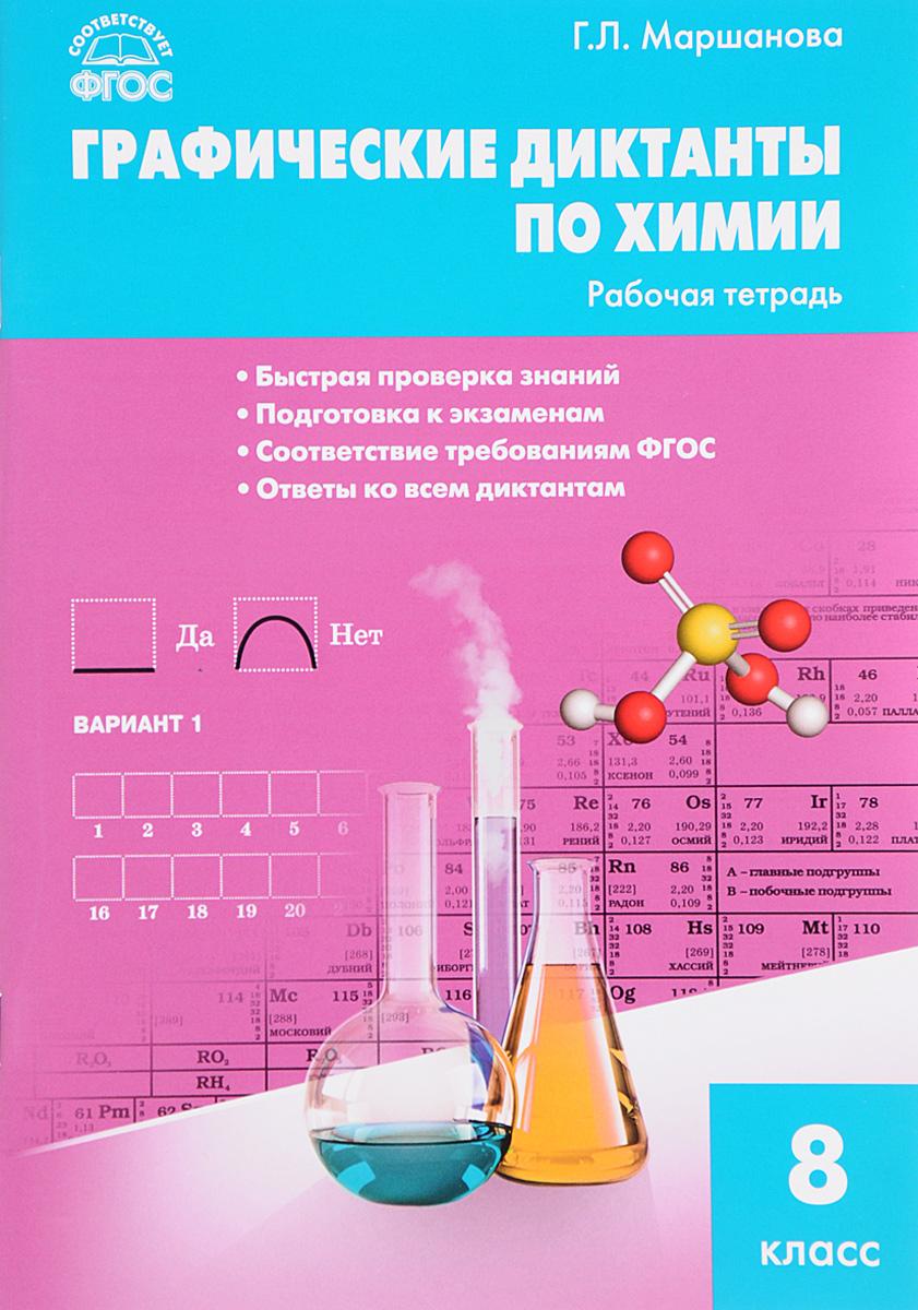 Г. Л. Маршанова Химия. 8 класс. Графические диктанты. Рабочая тетрадь
