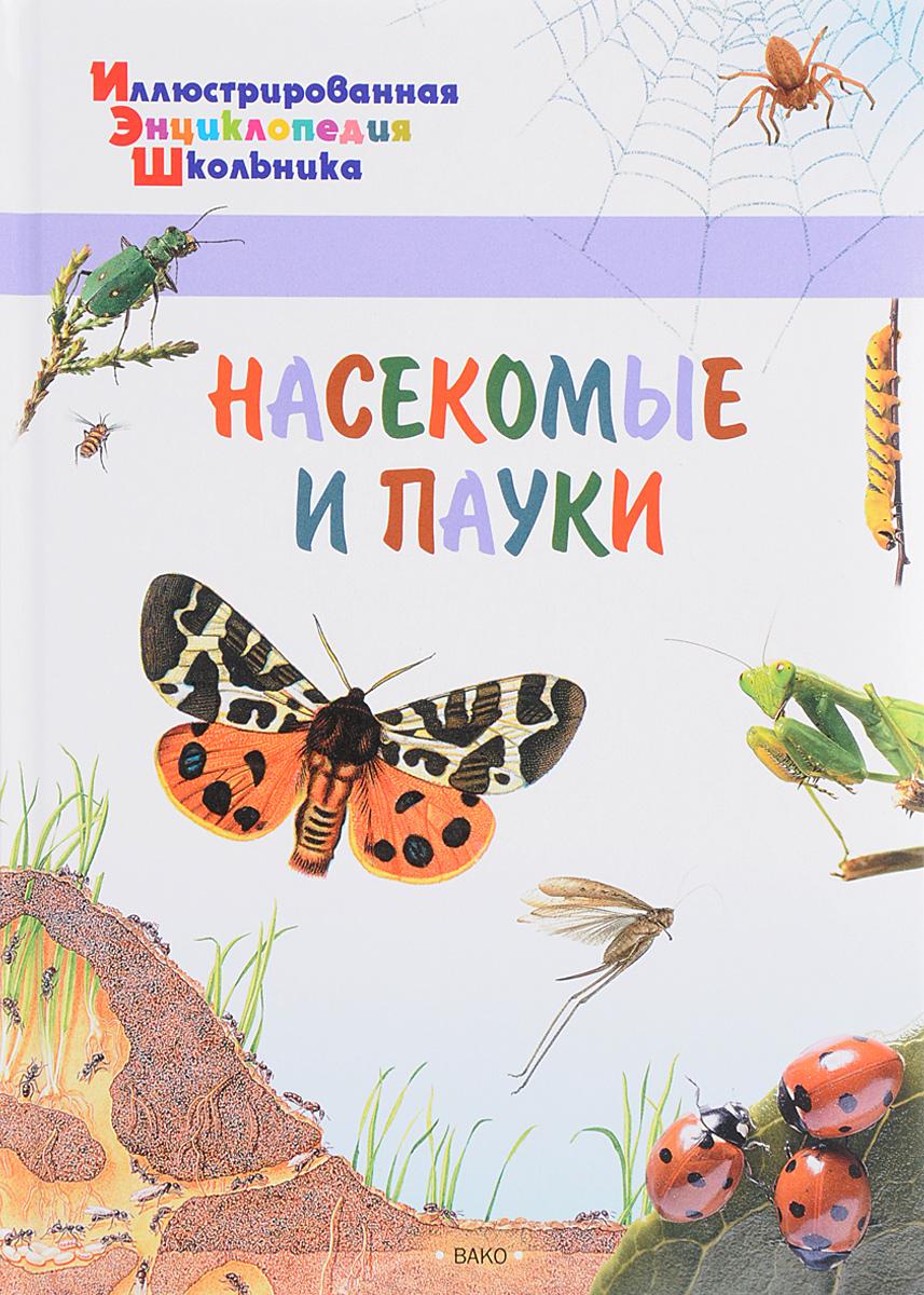 А. Орехов Насекомые и пауки