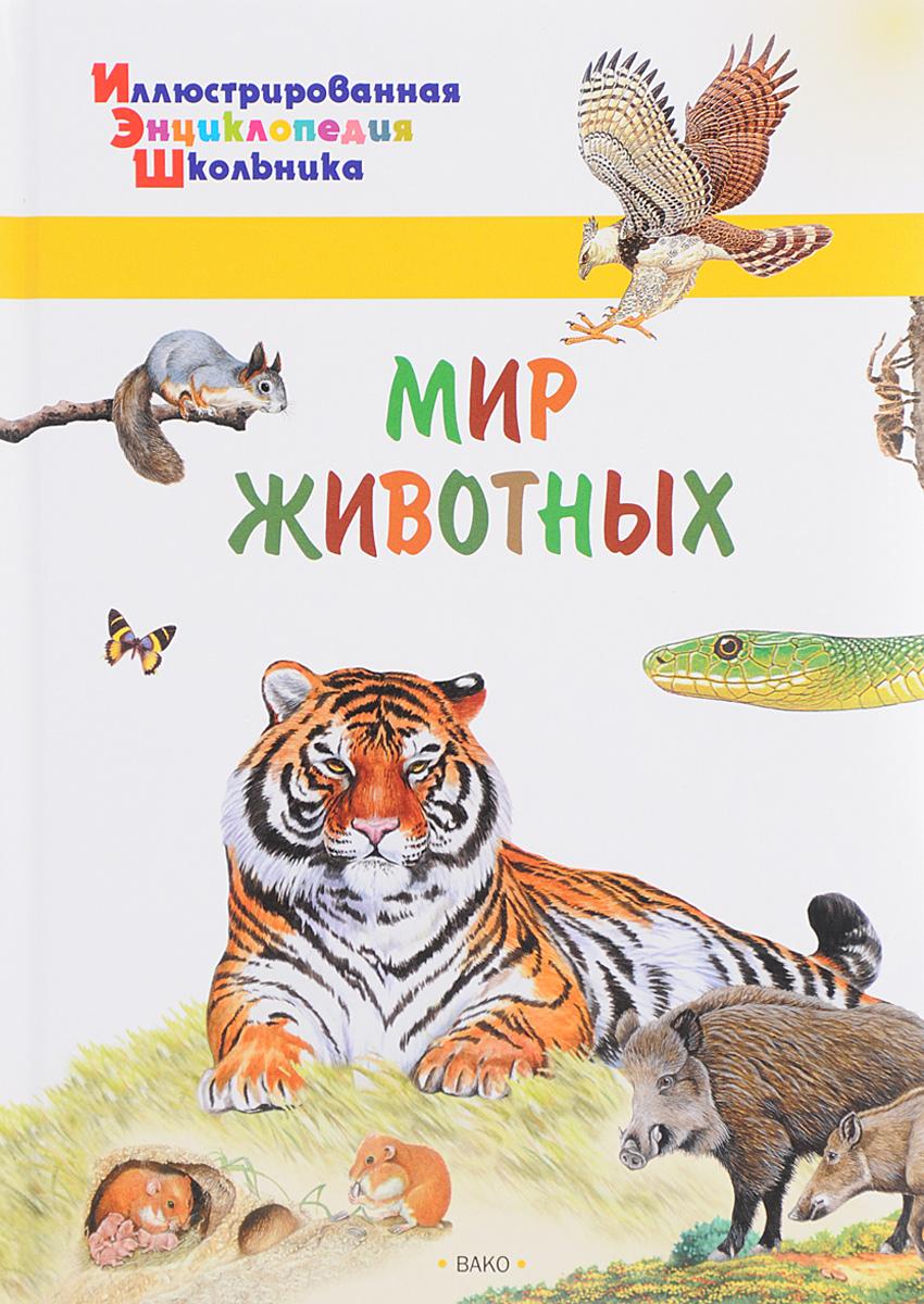 А. А. Орехов Мир животных