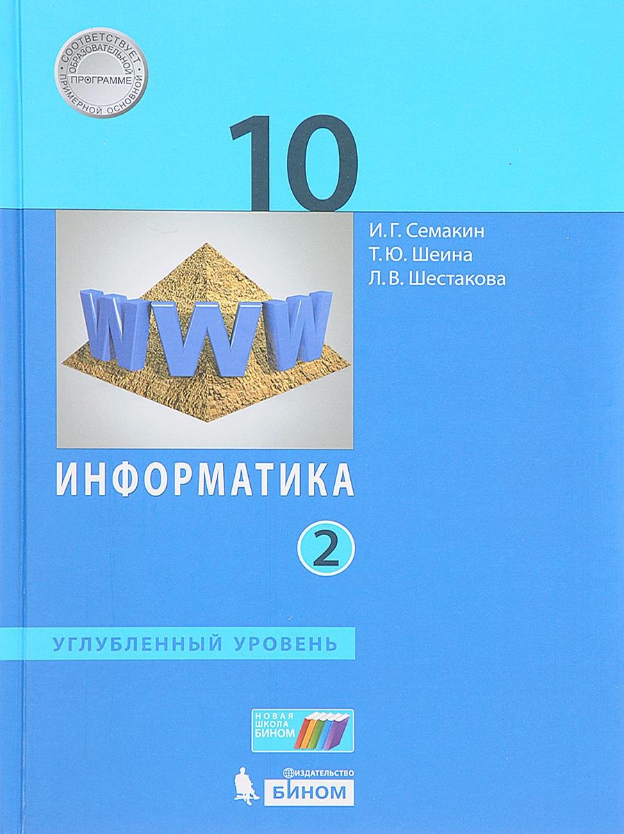 И. Г. Семакин, Т. Ю. Шеина, Л. В. Шестакова Информатика. 10 класс. Углубленный уровень. В 2 частях. Часть 2 н в струмпэ в д сидоров аппаратное обеспечение эвм практикум