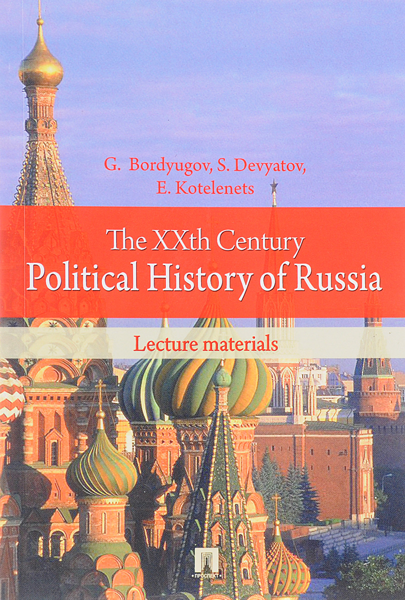 G. Bordyugov, S. Devyatov, E. Kotelenets The XXth Century Political History of Russia: Lecture Materials history of russia