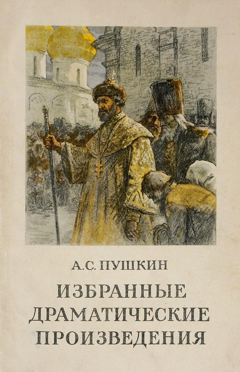 А.С.Пушкин Избранные драматические произведения