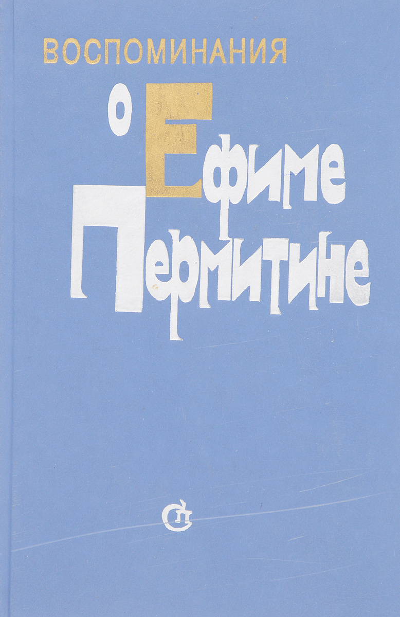 Пермитин Ю.Е. Воспоминания о Ефиме Пермитине воспоминания о евгении шварце