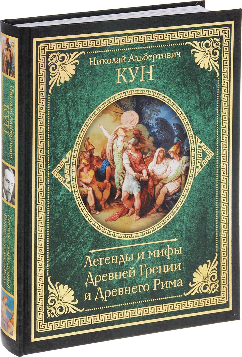 Н. А. Кун Легенды и мифы Древней Греции и Древнего Рима легенды и мифы древнего рима и древней греции