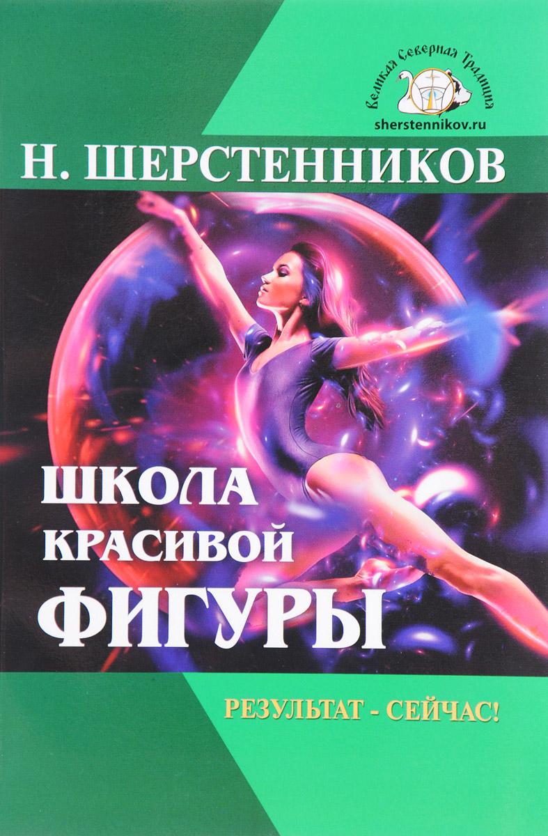 a6e8125ef39 Школа красивой фигуры. Результат - сейчас! — купить в интернет-магазине  OZON.ru с быстрой доставкой