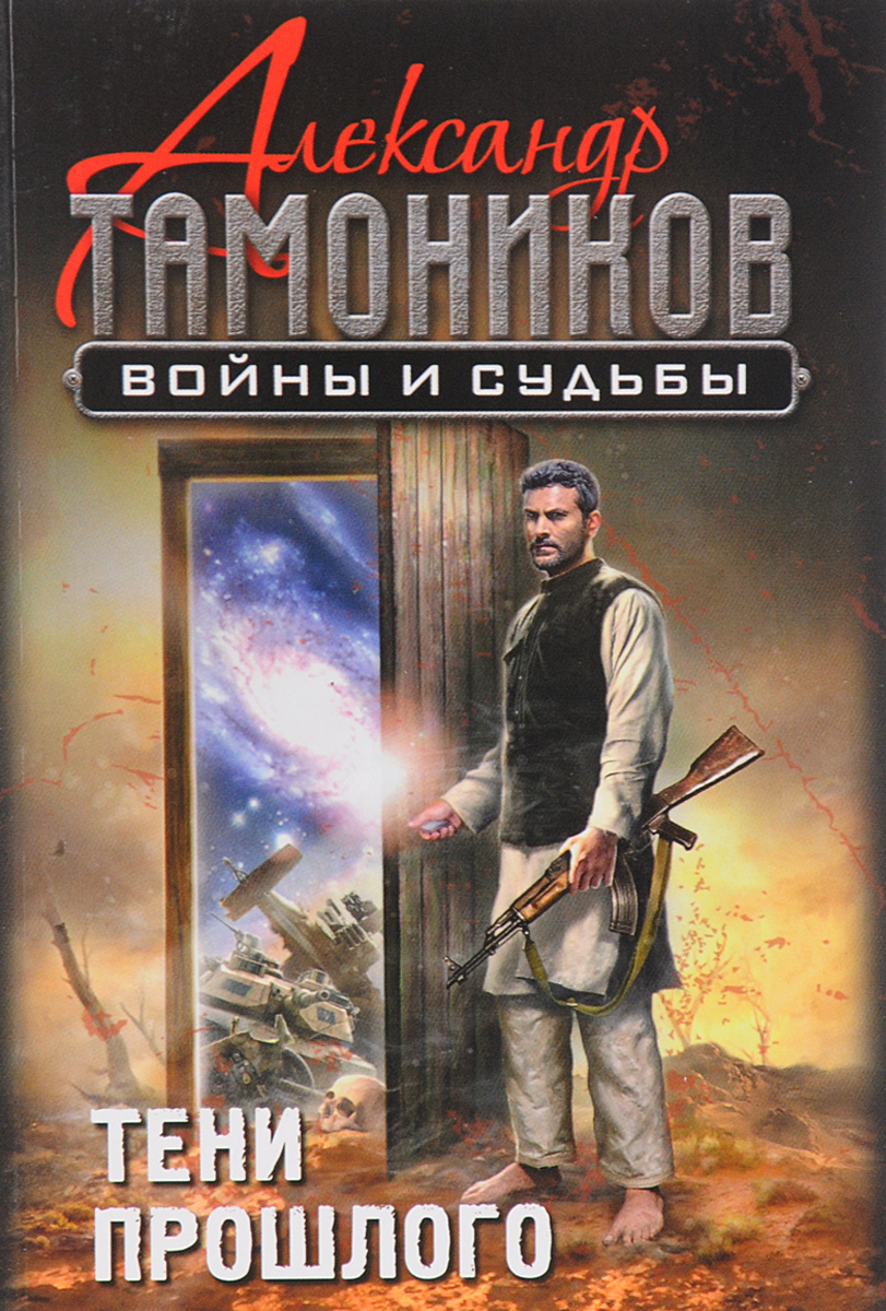 Александр Тамоников Тени прошлого