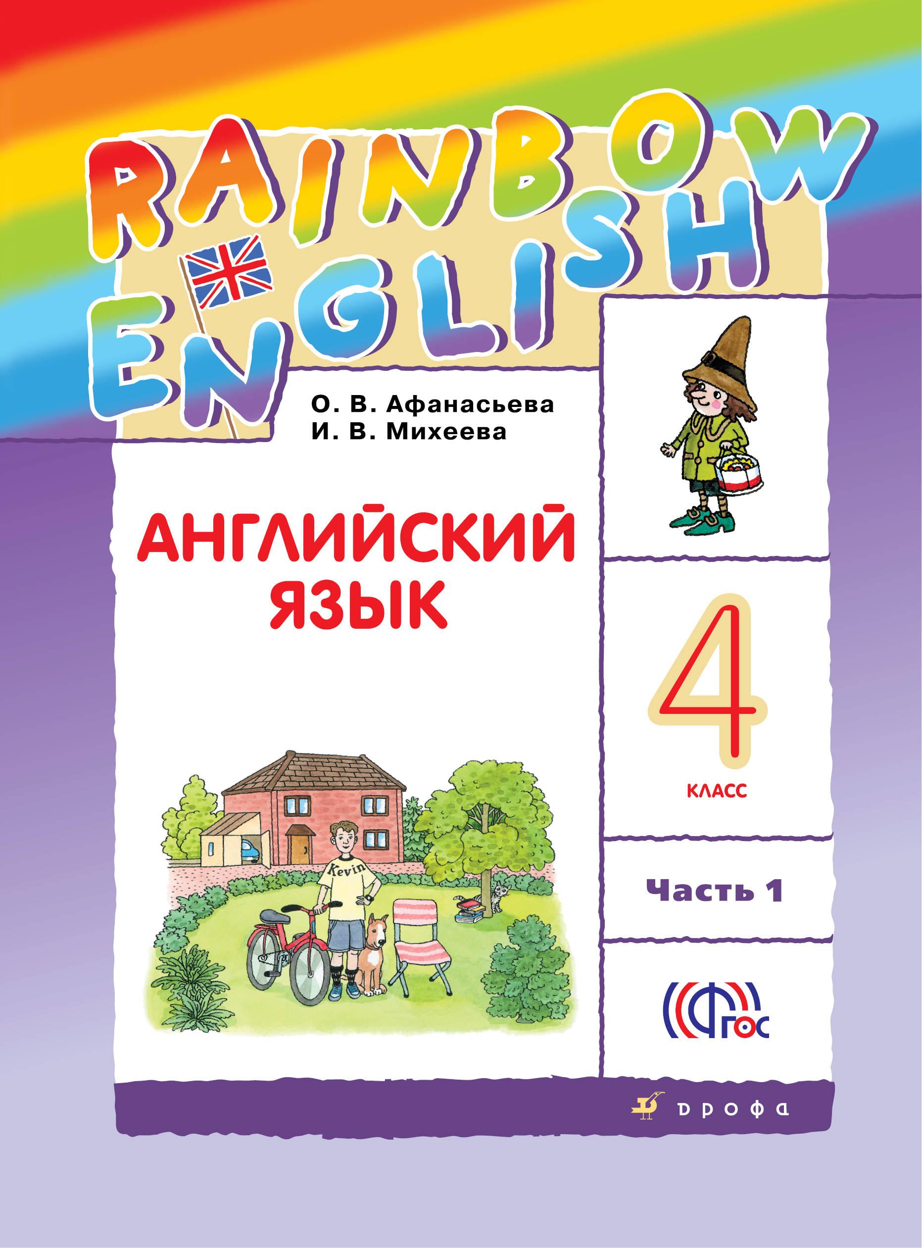 О. В. Афанасьева, И. В. Михеева Английский язык. 4 класс. Учебник. В 2 частях. Часть 1