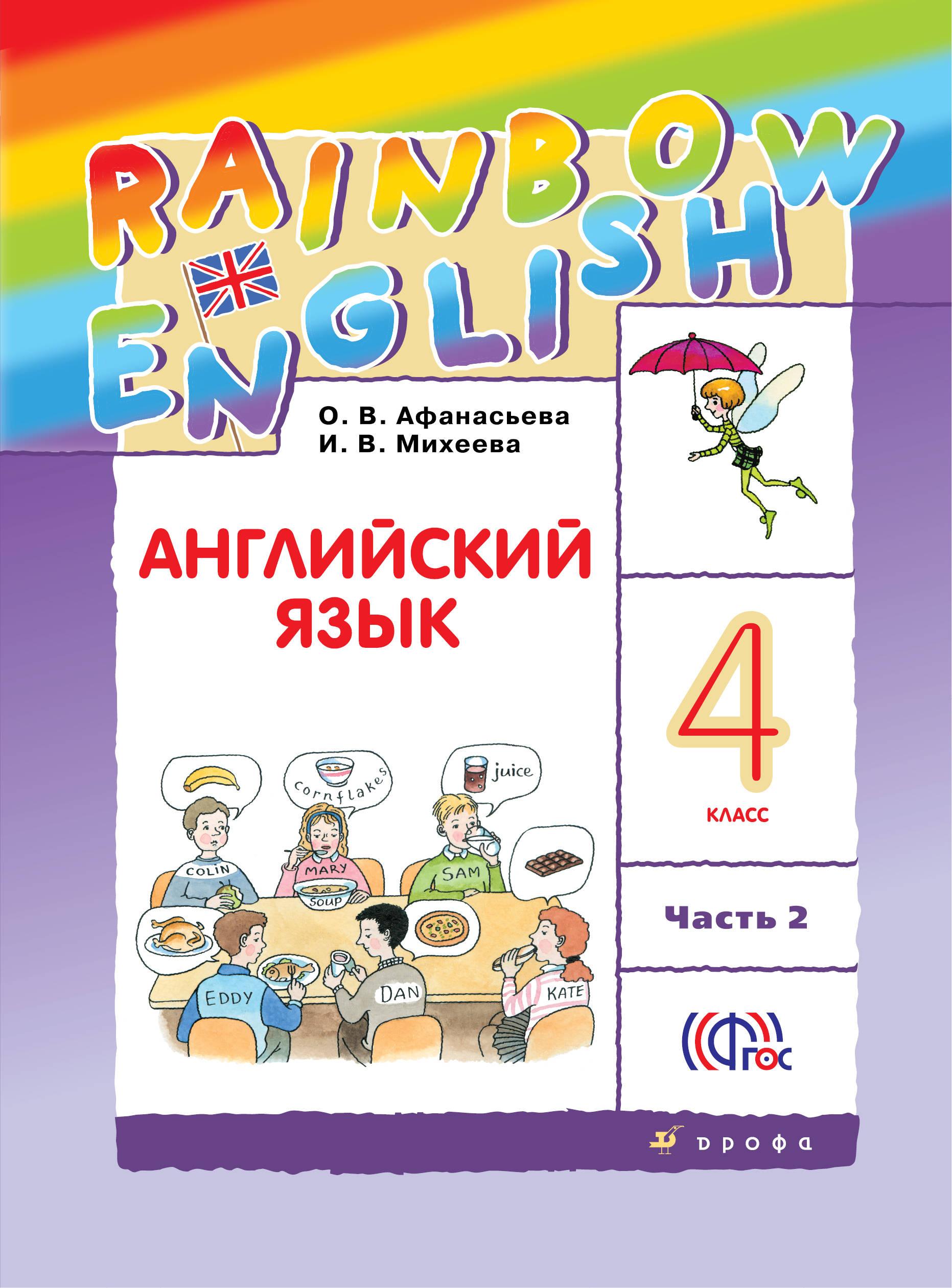 О. В. Афанасьева, И. В. Михеева Английский язык. 4 класс. Учебник. В 2 частях. Часть 2