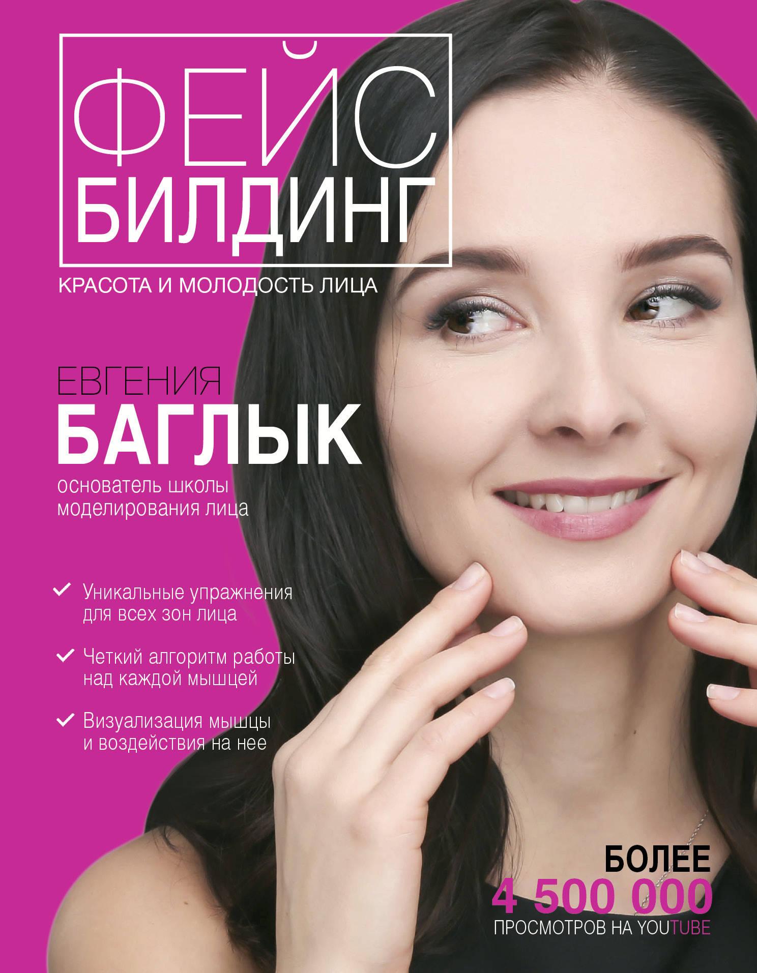 Евгения Баглык Фейсбилдинг. Красота и молодость лица