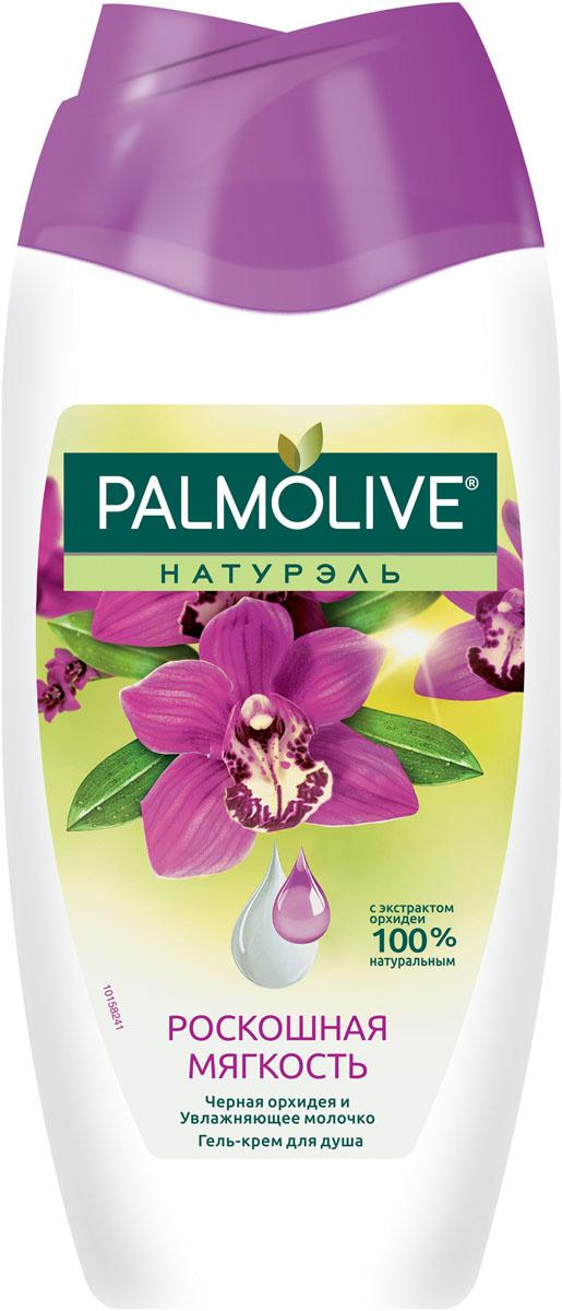 Palmolive Гель-крем для душа Роскошная мягкость черная орхидея и увлажняющее молочко, 250 мл palmolive гель крем для душа натурэль роскошная мягкость черная орхидея и увлажняющее молочко 750 мл