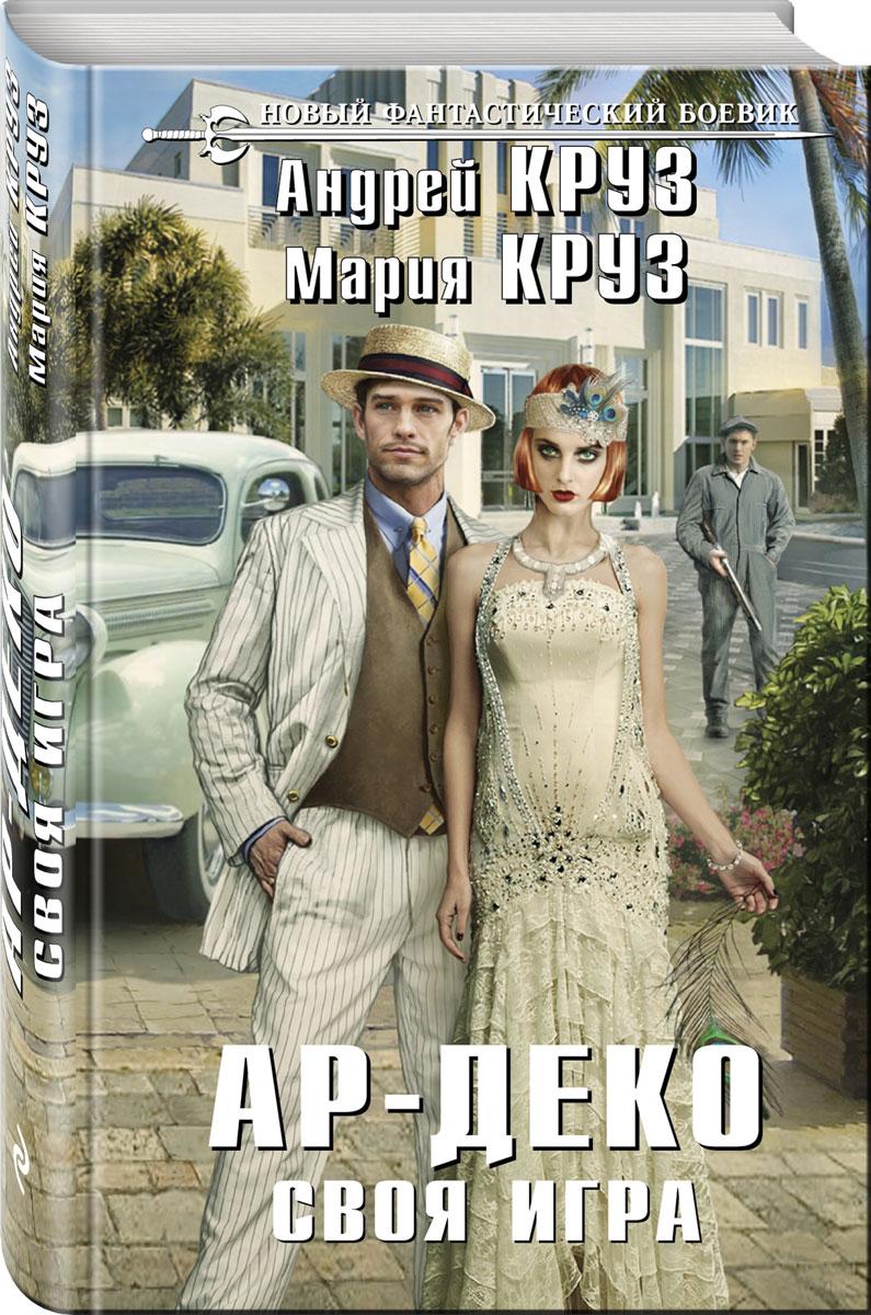 Андрей Круз, Мария Круз Ар-Деко. Своя игра ар деко своя игра круз а круз м