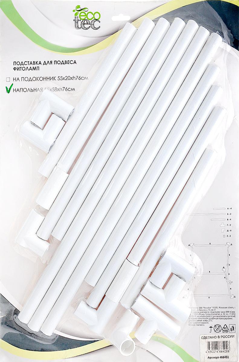 Подставка для подвеса фитолампы Garden Show, напольная, 55 х 58 76 см