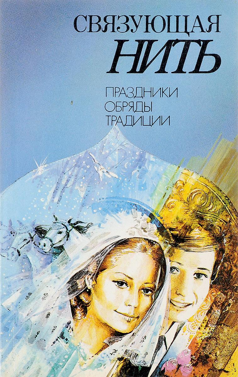 Фото - В.С.долгова Связующая нить: Праздники, обряды, традиции. советские традиции праздники и обряды